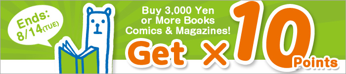 Buy 3,000 Yen or More Worth of Books and Get x10 Points!