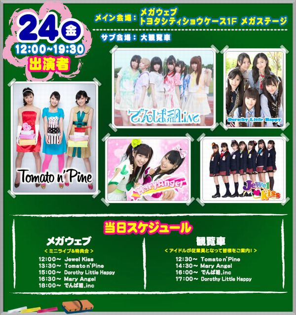 MEGAWEB×HMVアイドル学園 アイドル乱舞2012 学園祭 クリックで拡大します