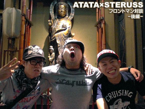 【対談】ATATA × STERUSS フロントマン対談