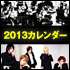 the GazettE &Alice Nine 2013 Calendar
