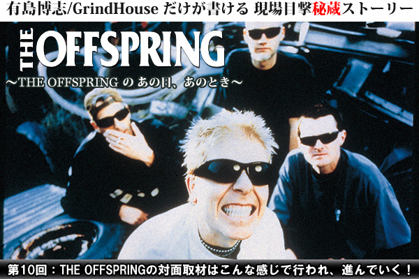 THE OFFSPRINGの対面取材はこんな感じで行われ、進んでいく!