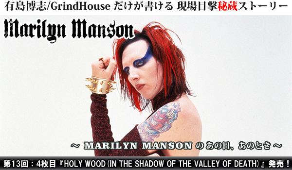 4枚目『HOLY WOOD(IN THE SHADOW OF THE VALLEY OF DEATH)』発売!