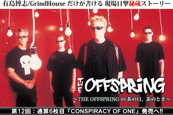 通算6枚目『CONSPIRACY OF ONE』発売へ!!