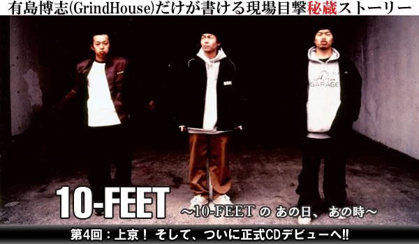 10-FEETのあの日、あの時 第4回:上京! そして、ついに正式CDデビューへ!!