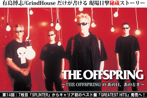 7枚目『SPLINTER』からキャリア初のベスト盤『GREATEST HITS』発売へ!