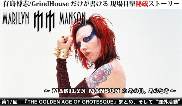 """『THE GOLDEN AGE OF GROTESQUE』まとめ、そして""""課外活動"""""""