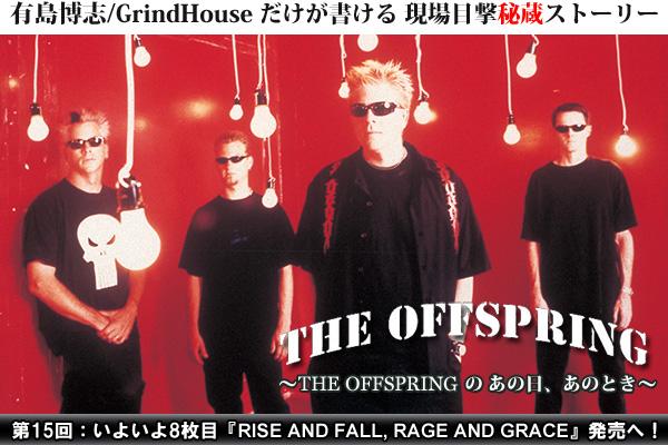 いよいよ8枚目『RISE AND FALL, RAGE AND GRACE』発売へ!