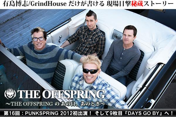 PUNKSPRING 2012初出演! そして9枚目『DAYS GO BY』へ!