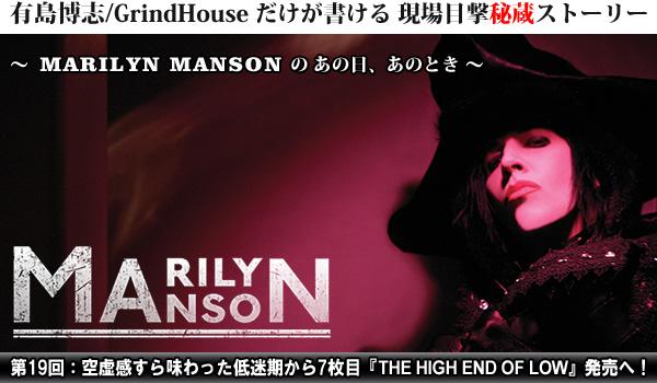 空虚感すら味わった低迷期から7枚目『THE HIGH END OF LOW』発売へ!
