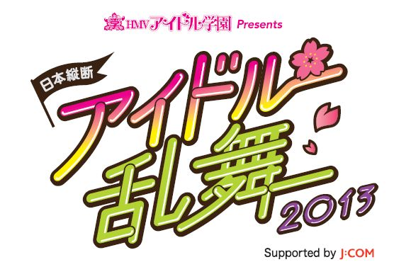日本縦断アイドル乱舞2013