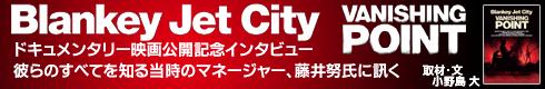 インタビュー:藤井努(元 Blankey Jet City マネージャー)