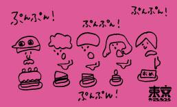 We are 東京カランコロン HMVオリジナル先着特典:せんせいデザイン「オリジナルステッカー(ぷんぷん ver)」
