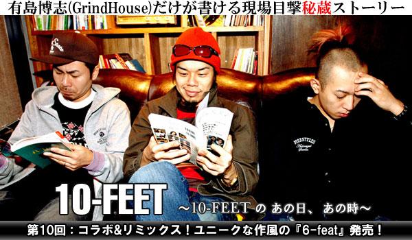 10-FEETのあの日、あの時 第10回:コラボ&リミックス!ユニークな作風の『6-feat』発売!