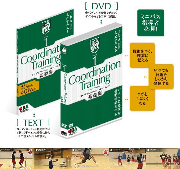 コーディネーション・トレーニング[基礎編]JBA公式テキスト