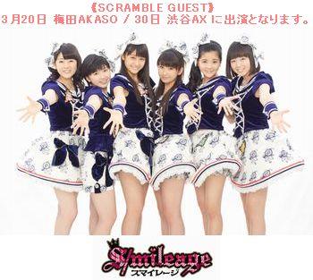 �X�}�C���[�W�����E�F�u�T�C�g - Smileage Official Website