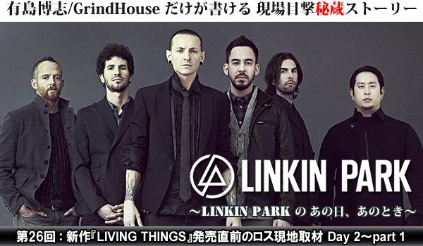 新作『LIVING THINGS』発売直前のロス現地取材 Day 2〜part 1
