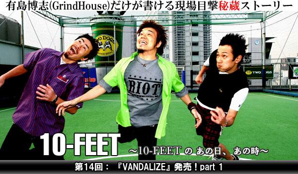 10-FEETのあの日あの時 第14回:『VANDALIZE』発売!part 1