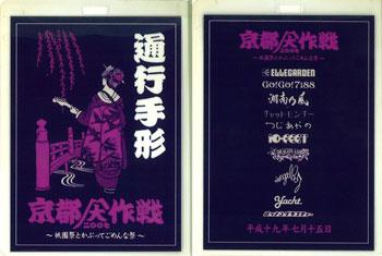 10-FEET 京都大作戦 〜祇園祭とかぶってごめんな祭〜