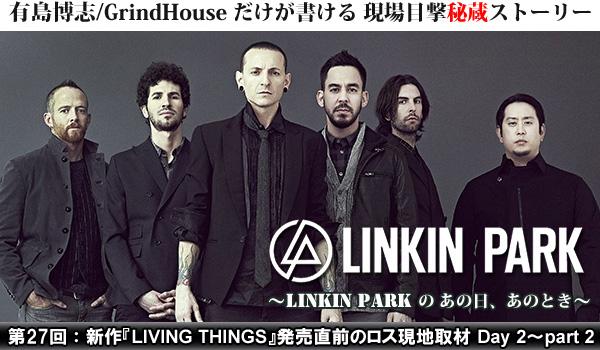 新作『LIVING THINGS』発売直前のロス現地取材 Day 2〜part 2