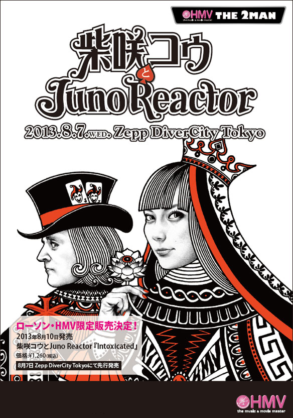 【HMV THE 2MAN】 柴咲コウとJuno Reactor