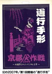 10-FEET京都大作戦通行手形