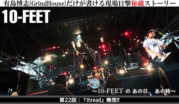 10-FEETのあの日あの時 第22回:『thread』発売!!