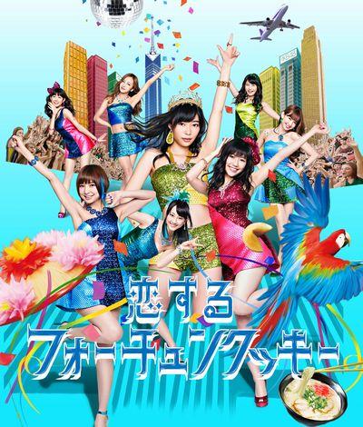 AKB48 32ndシングル  恋するフォーチュンクッキー