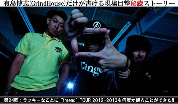 """第24回:ラッキーなことに""""thread""""TOUR 2012-2013を何度か観ることができた!!"""