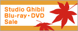 Ghibli DVD & Blu-ray 27% Off
