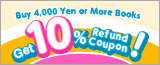 Ends: 3/10 (Mon) Buy 4,000 Yen or More Books, Comic, Magazine Get 10% Refund Coupon!