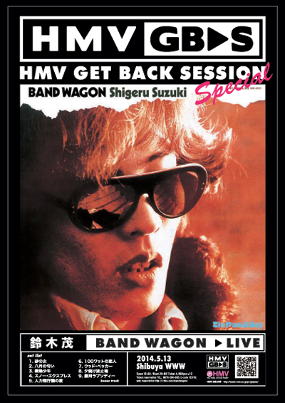 【HMV GET BACK SESSION Special】 鈴木茂  『BAND WAGON』