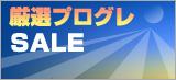 12/30 タイトル追加しました!厳選したプログレ、ユーロロックを特別価格でご提供!