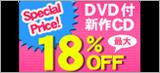 人気の邦楽・洋楽DVD付き新作CDが安い!最大値引率が18%オフ!