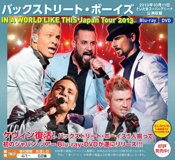 バックストリート・ボーイズのジャパン・ツアーBlu-ray&DVDがLoppi・HMVで先行発売!<豪華盤>も!
