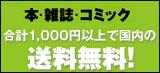 本・雑誌・コミックを含む、お買い上げ合計1,000円(税込)以上のご注文で配送料が無料になります!