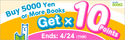 Ends: 4/24 (Thr) Buy 5,000 Yen or More Books, Comic, Magazine Get x10 Points!