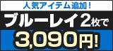 アイテム続々追加中!ブルーレイ2点で3090円 洋画の人気タイトルが安い!