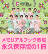 �wCUE DREAM JAM-BOREE 2014�x�������A���u�b�N�o��I