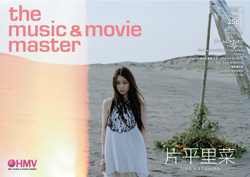 片平里菜 the music & movie master