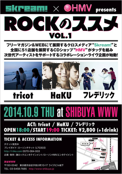 Skream!×HMV Presents「ROCKのススメ」