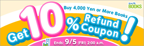 Ends: 9/5(Fri) 2a.m. ! Buy 4,000 Yen or More Books, Comic, Magazine Get 10% Refund Coupon!