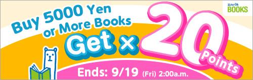 Ends: 9/19(Fri) 2a.m.!  Buy 5,000 Yen or More Books, Comic, Magazine Get x20 Points!