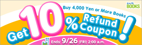 Ends: 9/26(Fri) 2a.m. !Buy 4,000 Yen or More Books, Comic, Magazine Get 10% Refund Coupon!