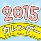 Loppi・HMV限定特典付きカレンダー