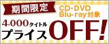 10/23�i�j�܂ŁICD�EDVD�E�u���[���C�ΏہI4��^�C�g�����v���C�XOFF�I