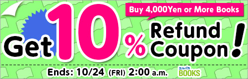 Ends: 10/24(Fri) 2a.m. ! Buy 10,000 Yen or More Books, Comic, Magazine Get 20% Refund Coupon!