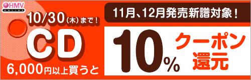 10/30�i�j�܂ŁI11���E12�������ΏہICD 6,000�~�ȏ㔃����10���N�[�|���Ҍ�