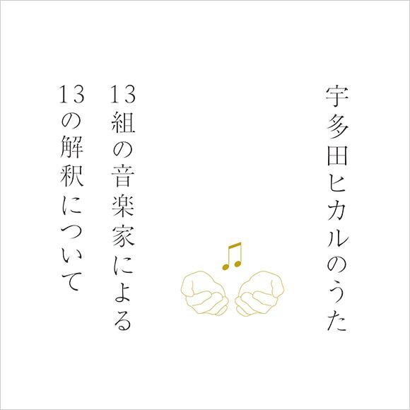 宇多田ヒカルのうた −13組の音楽家による13の解釈について−