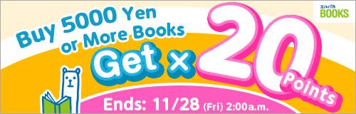 Ends: 11/14(Fri) 2a.m.! Buy 5,000 Yen or More Books, Comic, Magazine Get x20 Points!