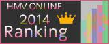 2014�N HMV ONLINE �����L���O